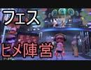 【スプラトゥーン2】イカちゃんの可愛さは超マンメンミ!45【ゆっくり】