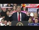 米朝会談は「最高の取引に」 トランプ大統領が期待示す