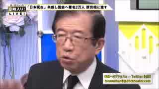 「日本○ね」武田先生的見解!!