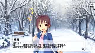 [デレステ実況]珠美ちゃんと!!俺は!!!デートしたぞ!!!! (Frostイベント)(3)