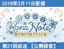 【第21回】 優木かな KANANOTE on the radio (公開録音)
