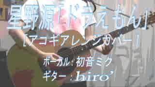 【初音ミク】「ドラえもん」(星野源)【アコギアレンジ】