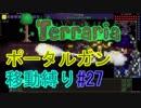 【ゆっくり】Terrariaポータルガン移動縛り#27