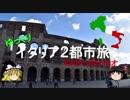 【ゆっくり】イタリア2都市旅Part6コロッセオ