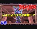 【サイレントメビウス実況】復活を遂げたタイタニック号の謎に迫る#8