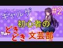 ギャルゲ初心者によるドキドキ文芸部実況 #2【Doki Doki Literature Club!】