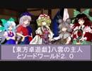 【東方卓遊戯】八雲の主人とSW2.0 テスト動画