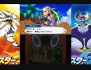 【ポケモンムーン】初見でプレイしていくよんPart23【実況プレイ動画】
