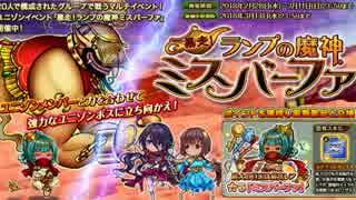 【オトギフロンティア】暴走!ランプの魔神ミスバーファ ボス戦BGM