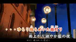 【ニコカラ】宵闇幻燈《メレル》(On Vocal)