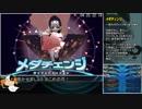 メダロット9(クワガタver.)RTA 4:53:07 part11 thumbnail