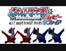 【4人旅】ポケモン ルビサファ383匹集めるまで終われない旅 Part33
