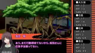 【ゆっくりTRPG】軋む籠~最終話【CoC】
