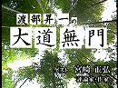【渡部昇一「大道無門」#21】宮崎正弘[桜・名作選]