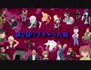 【人狼】第2回 リプキャラ人狼⓪(オープニング)【22人村】