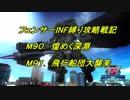 【地球防衛軍5】フェンサーINF縛り攻略戦記 part68 【字幕プレイ動画】