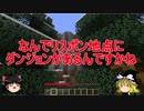 【Minecraftゆっくり実況】この世界を工業の力で文明開化させる! Season3part1