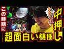 スロさんぽ ~天才の作った台 第96歩 レビン ~(ヱヴァンゲリヲン・勝利への願い)(パチスロ)