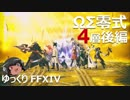 ゆっくりと振り返るオメガシグマ零式第4層(後編) #FF14 thumbnail