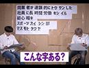 第63位:【公式】第5回『K4カンパニー』社員ご意見掲示板:小松昌平、増元拓也 thumbnail