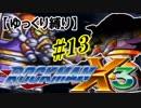 【ゆっくり縛り】ムダ撃ちすれば即ティウン! 鬼ロックマンX3 #13