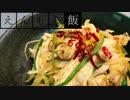 第59位:【料理】しっとり柔らか!おつまみササミ【えんもち飯】