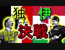 【HoI2】もうヘタリアとは言わせない!最終回後編(ゆっくり実況)