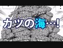 かつ澤 30秒CM 【中間管理録トネガワ】【MAD】