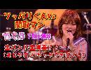 【ツッパリくん vs 関取マン】生バンドでカバーしたよ!【てーきゅう】