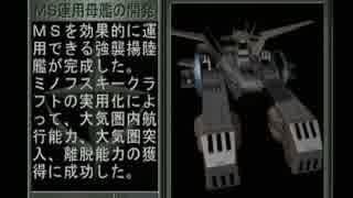 【機動戦士ガンダム ギレンの野望 ジオンの系譜】地球連邦実況プレイ39