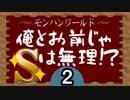 【MHW】俺とお前じゃSは無理!?Part.02【モンスターハンター:ワールド】