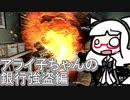 【PAYDAY2】アライ子ちゃんの銀行強盗編【Vtuber#02】