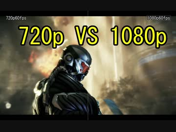 【Crysis2】ニコニコ動画 画質テスト 720p vs 1080p【60fps】