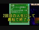 【実況】死んで覚えるサバイバル生活 Part3