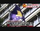 警察官が女性宅侵入・わいせつ行為の疑いで逮捕 警察は発表せず