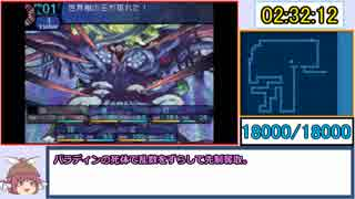 【RTA】世界樹の迷宮 Any% 2:40:53 Part 6
