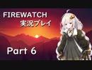 【VOICEROID実況】紲星あかりの「Firewatch」またぁ~り実況プレイ part6