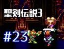 #23【聖剣伝説3】ちょっと希望を担いでくる【実況プレイ】