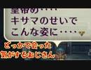 【ロマンシングサガ2】ロマンをシングする物語 #21 おじさんに出会った~゚(。・ω・。)