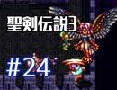 #24【聖剣伝説3】ちょっと希望を担いでくる【実況プレイ】