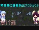 琴葉葵の惑星脱出プロジェクト 第11話【RimWorld実況】