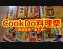 【恵一印】第一回CookDo料理祭【まとめ】