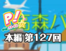 【第127回】高森奈津美のP!ットイン★ラジオ