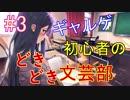 ギャルゲ初心者によるドキドキ文芸部実況 #3【Doki Doki Literature Club!】