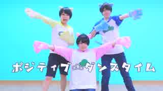 【おそ松さん】ポジティブ☆ダンスタイム【コスプレで踊ってみた】
