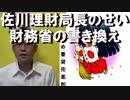 財務省書き換えは佐川元国税長官の国会での虚言を部下がかばっての犯行だった