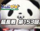 【延長戦#153】れい&ゆいの文化放送ホームランラジオ!