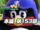 【第153回】れい&ゆいの文化放送ホームランラジオ!