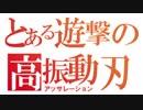 【ボーダーブレイク】38式狙撃銃・遠雷はツンデレ属性 68振り目【EX5】