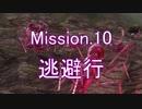 【地球防衛軍5】女神と征く!フェンサーINF防衛作戦 M10【ゆっくり実況】